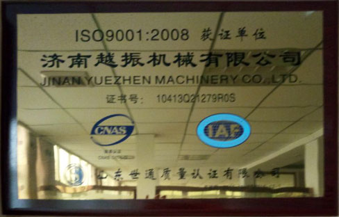 鸿运国际ISO9001认证